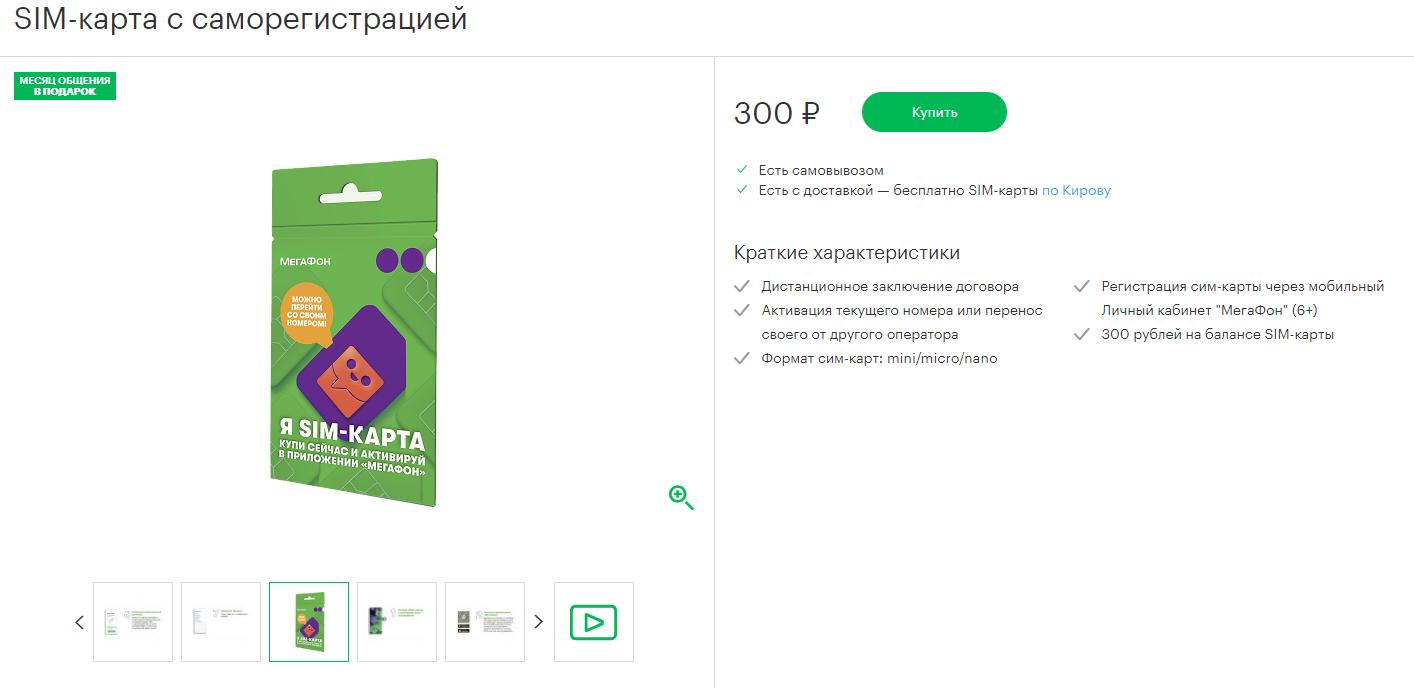 shop.megafon.ru самостоятельная регистрация