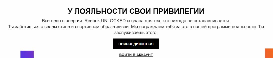 www reebok ru