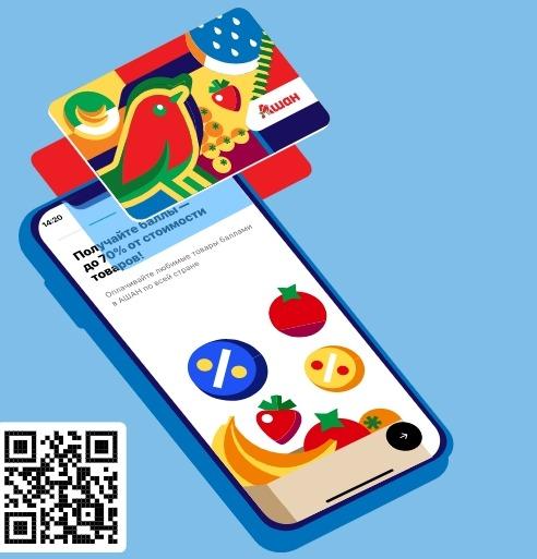 мобильное приложение Мой auchan